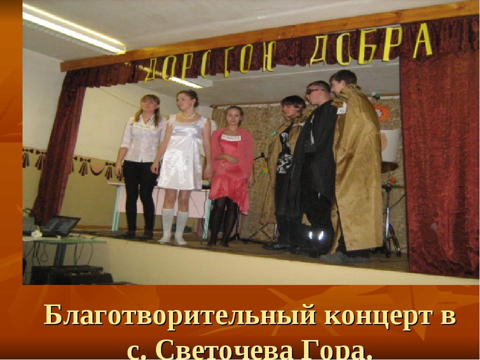 Благотворительный концерт в с. Светочева Гора.