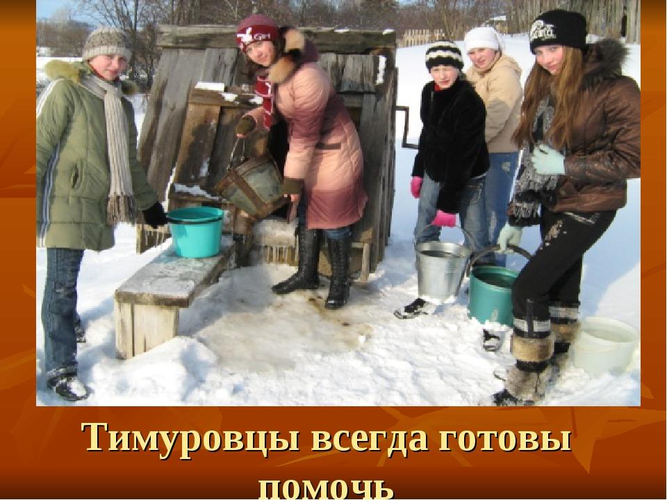 Тимуровцы всегда готовы помочь
