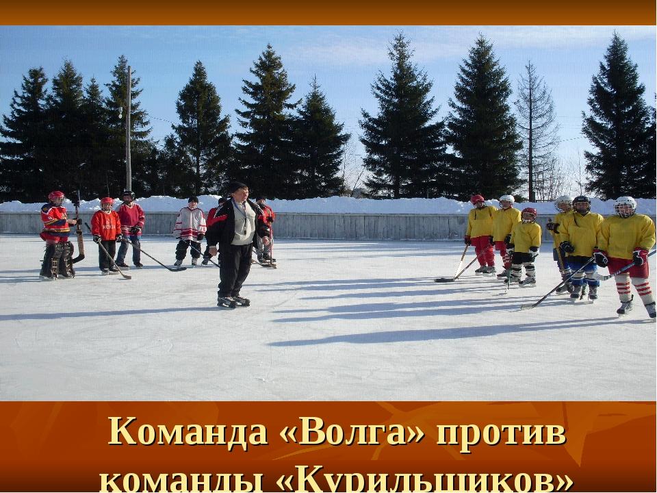 Команда «Волга» против команды «Курильщиков»