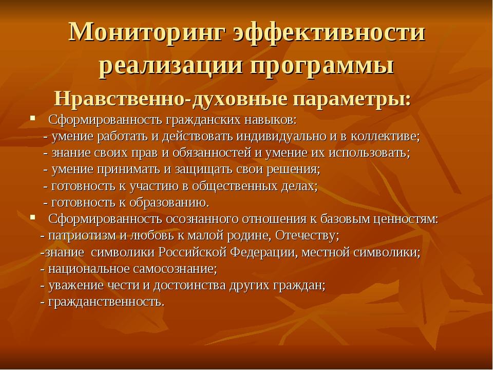 Мониторинг эффективности реализации программы Нравственно-духовные параметры:...