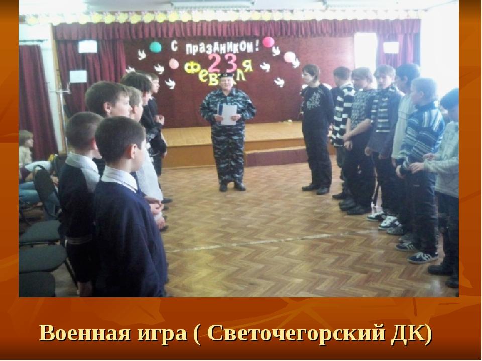 Военная игра ( Светочегорский ДК)