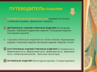 ПУТЕВОДИТЕЛЬ-ссылки КЕРАМИЧЕСКИЕ ИЗДЕЛИЯ(Гжельская керамика 18-20 века. Скоп