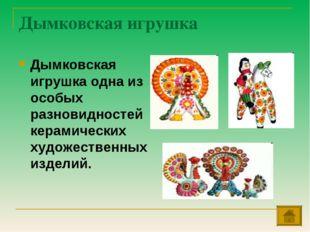 Дымковская игрушка Дымковская игрушка одна из особых разновидностей керамичес
