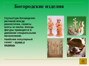 Богородские изделия Скульптура богородских резчиков всегда реалистична, сюжет