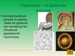 Абрамцево – кудринские изделия Плоскорельефная резьба по дереву такая же древ