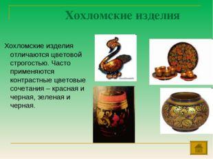 Хохломские изделия Хохломские изделия отличаются цветовой строгостью. Часто п