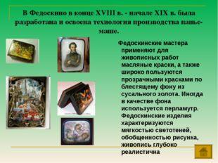 В Федоскино в конце XVIII в. - начале XIX в. была разработана и освоена техно