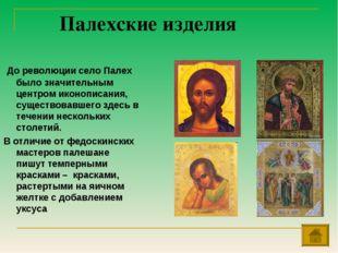 Палехские изделия До революции село Палех было значительным центром иконописа