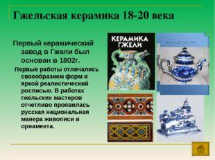 Гжельская керамика 18-20 века Первый керамический завод в Гжели был основан в