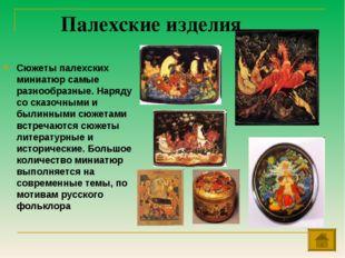 Палехские изделия Сюжеты палехских миниатюр самые разнообразные. Наряду со ск