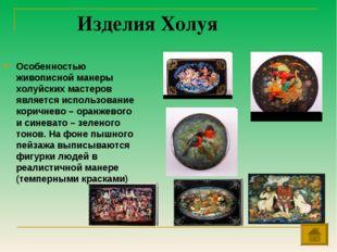 Изделия Холуя Особенностью живописной манеры холуйских мастеров является испо