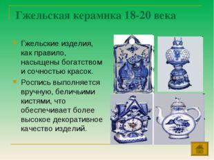 Гжельская керамика 18-20 века Гжельские изделия, как правило, насыщены богат