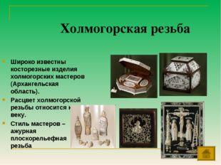 Холмогорская резьба Широко известны косторезные изделия холмогорских мастеров