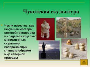Чукотская скульптура Чукчи известны как искусные мастера цветной гравировки и