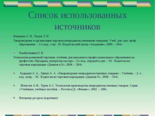 Список использованных источников Неверова А. Н., Чалых Т. И. Товароведение и