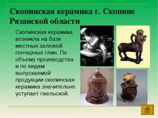 Скопинская керамика г. Скопине Рязанской области Скопинская керамика возникла