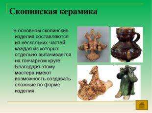 Скопинская керамика В основном скопинские изделия составляются из нескольких