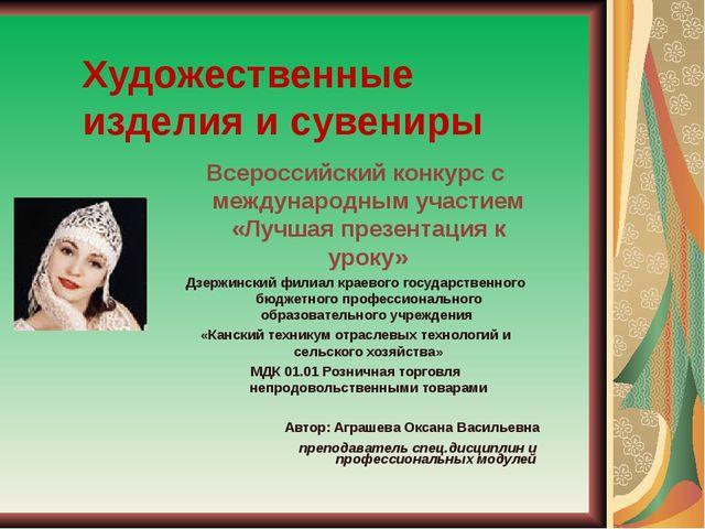 Всероссийский конкурс с международным участием «Лучшая презентация к уроку» Д...