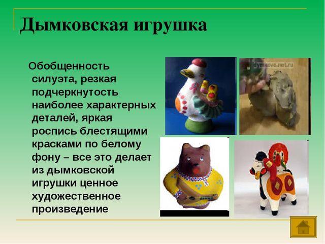 Дымковская игрушка Обобщенность силуэта, резкая подчеркнутость наиболее харак...