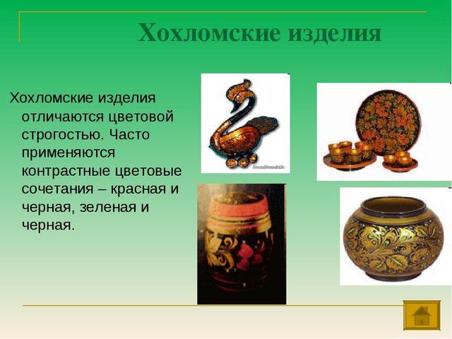 Хохломские изделия Хохломские изделия отличаются цветовой строгостью. Часто п...