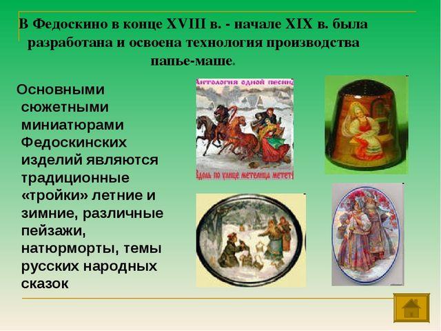 В Федоскино в конце XVIII в. - начале XIX в. была разработана и освоена техно...