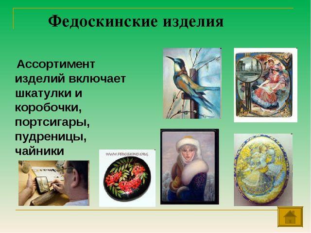 Федоскинские изделия Ассортимент изделий включает шкатулки и коробочки, портс...
