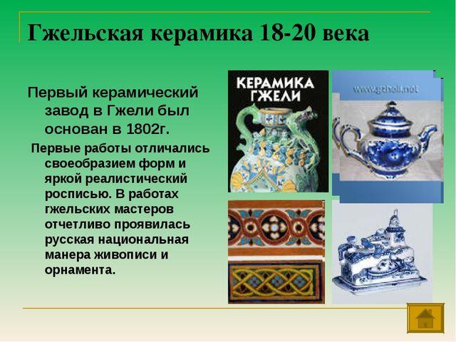 Гжельская керамика 18-20 века Первый керамический завод в Гжели был основан в...