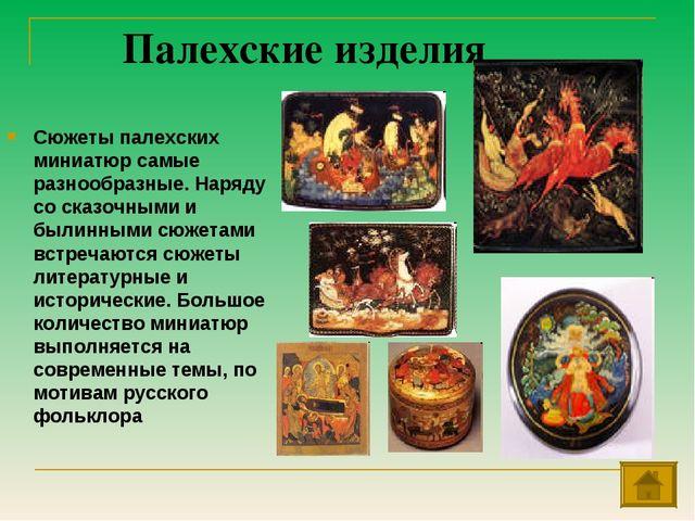 Палехские изделия Сюжеты палехских миниатюр самые разнообразные. Наряду со ск...