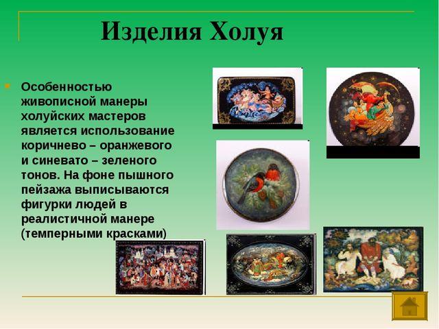 Изделия Холуя Особенностью живописной манеры холуйских мастеров является испо...