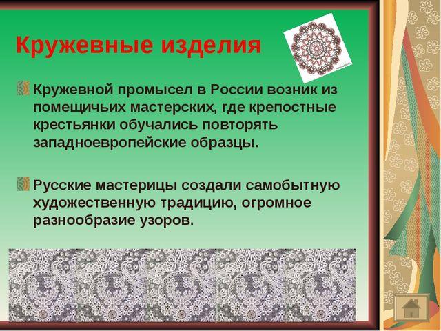 Кружевные изделия Кружевной промысел в России возник из помещичьих мастерских...