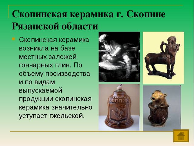 Скопинская керамика г. Скопине Рязанской области Скопинская керамика возникла...