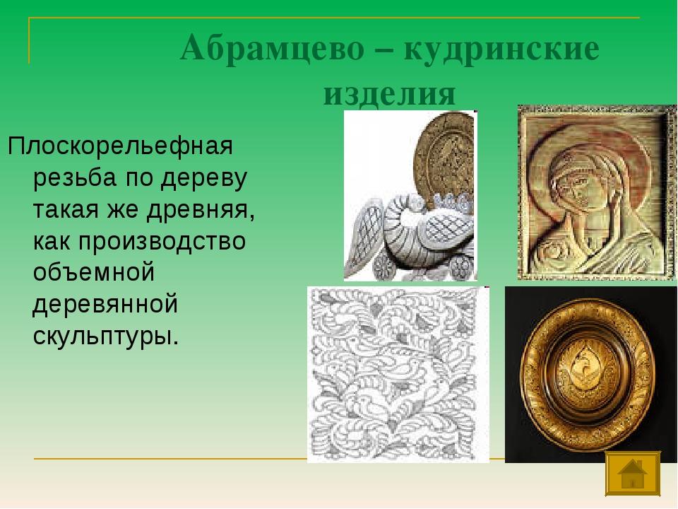 Абрамцево – кудринские изделия Плоскорельефная резьба по дереву такая же древ...