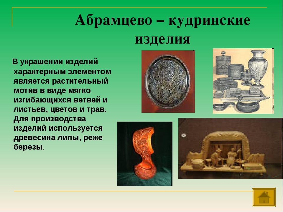Абрамцево – кудринские изделия В украшении изделий характерным элементом явля...