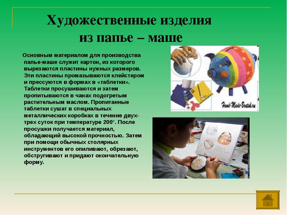 Художественные изделия из папье – маше Основным материалом для производства п...
