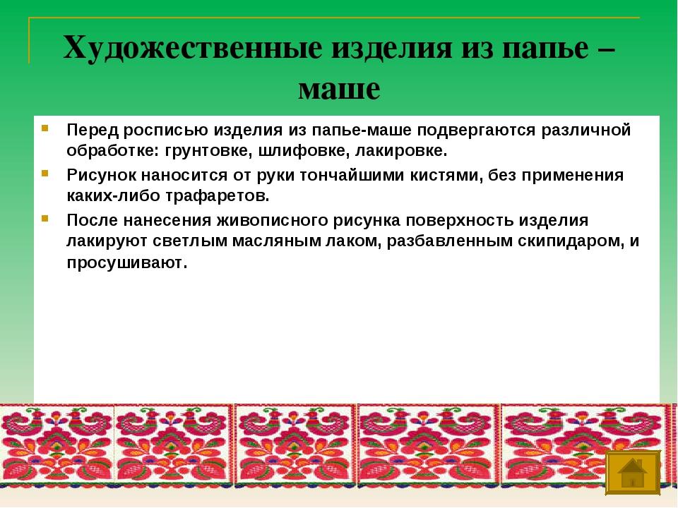 Художественные изделия из папье – маше Перед росписью изделия из папье-маше п...