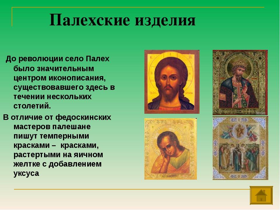 Палехские изделия До революции село Палех было значительным центром иконописа...
