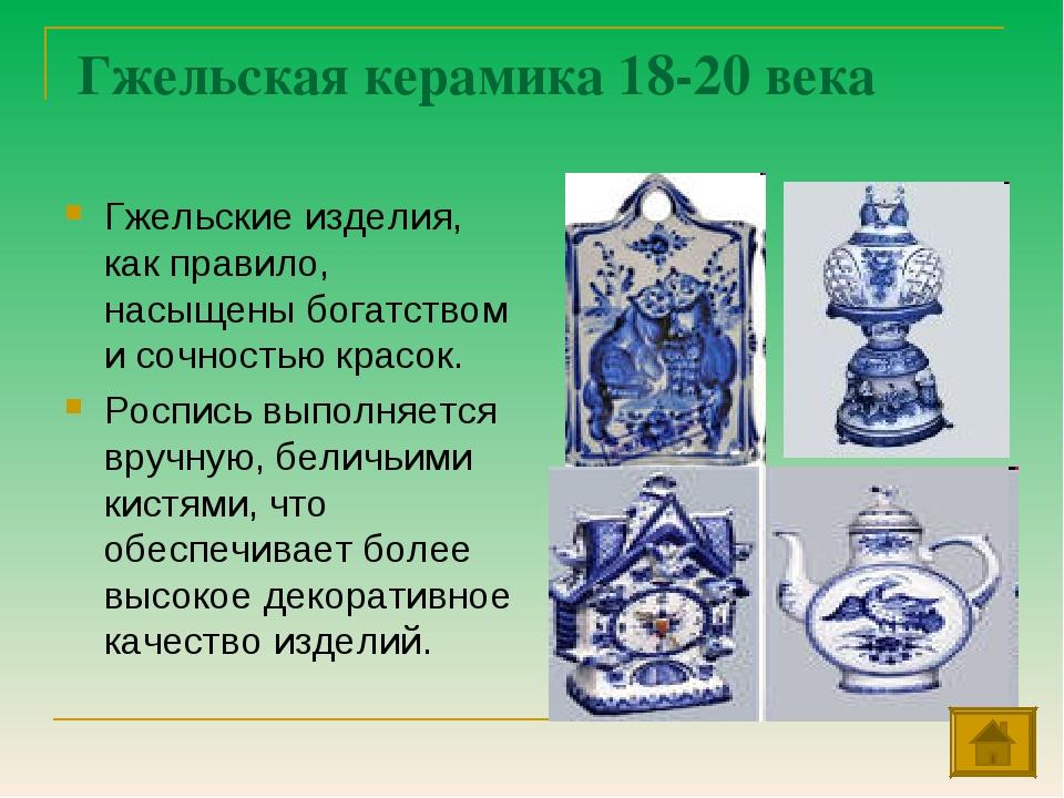 Гжельская керамика 18-20 века Гжельские изделия, как правило, насыщены богат...