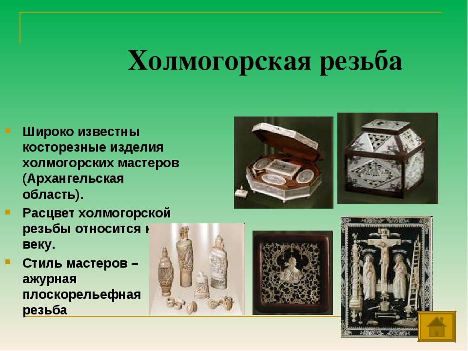 Холмогорская резьба Широко известны косторезные изделия холмогорских мастеров...