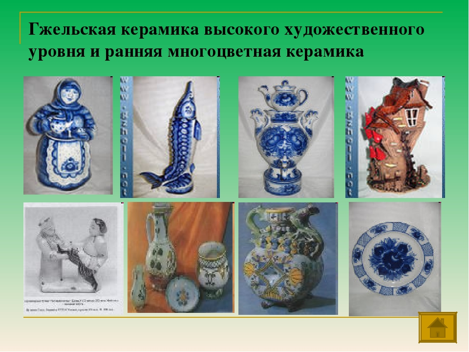 Гжельская керамика высокого художественного уровня и ранняя многоцветная кера...