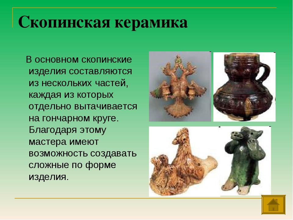 Скопинская керамика В основном скопинские изделия составляются из нескольких...