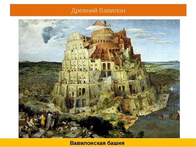 Древний Вавилон Вавилонская башня