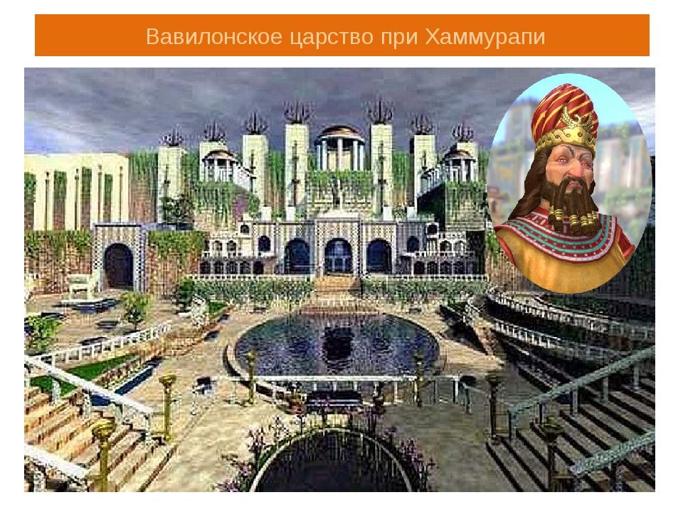Вавилонское царство при Хаммурапи