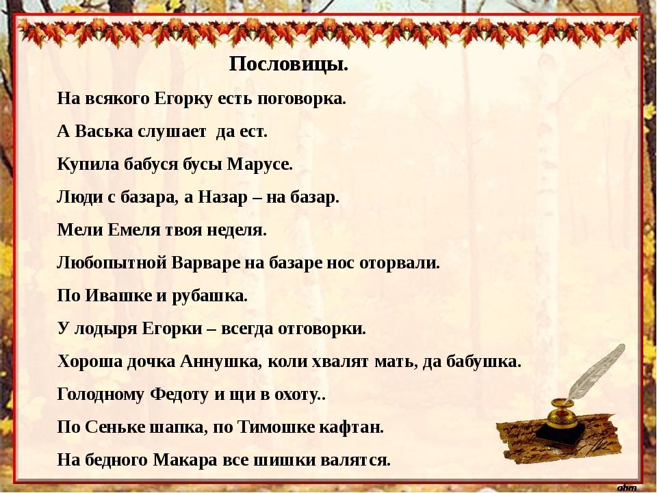 Пословицы. На всякого Егорку есть поговорка. А Васька слушает да ест. Купила...