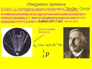 В 1919 г. Э. Резерфорд провёл эксперимент α – частица выбивала из ядра атома