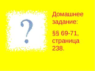 Домашнее задание: §§ 69-71, страница 238.