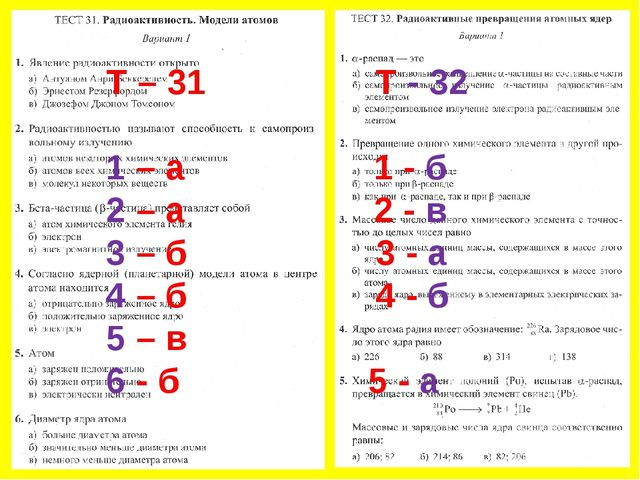 Т – 31 Т - 32 1 – а 1 - б 2 – а 2 - в 3 – б 3 - а 4 – б 4 - б 5 – в 6 - б 5 - а