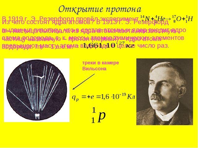 В 1919 г. Э. Резерфорд провёл эксперимент α – частица выбивала из ядра атома...