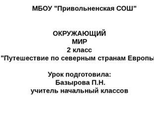 """МБОУ """"Привольненская СОШ"""" ОКРУЖАЮЩИЙ МИР 2 класс """"Путешествие по северным ст"""