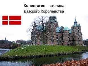Копенгаген – столица Датского Королевства
