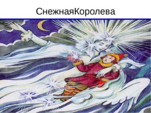 СнежнаяКоролева